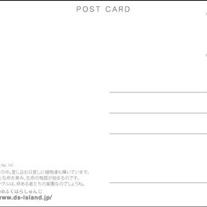 ポストカード141 緑の楽園