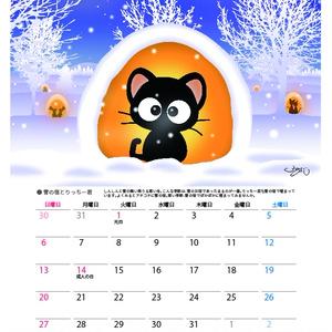 ふくはらしゅんじ2019年カレンダー