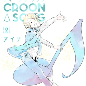 croon a song 2巻