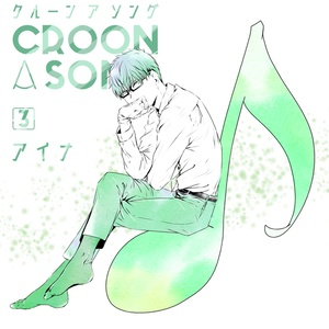 croon a song 3巻