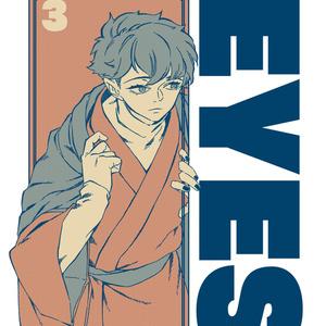 【DL版】EYES(3)