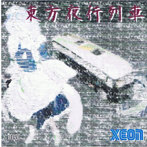 【DL版】東方夜行列車(MP3)