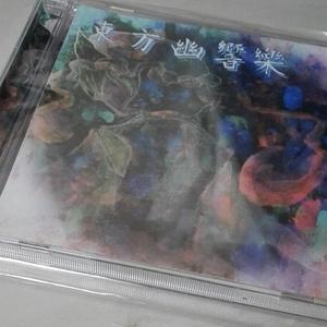 【CD版】東方幽響樂