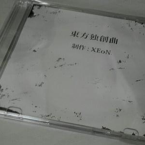 【CD版】東方独創曲
