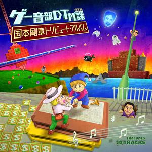 ゲー音部DTM課4th「国本剛章トリビュート・アルバム」