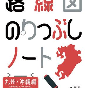 路線図のりつぶしノート 九州・沖縄編(2018)