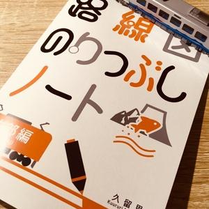路線図のりつぶしノート 中部編(2019)