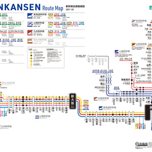 新幹線全線路線図(2021) ミニポスター