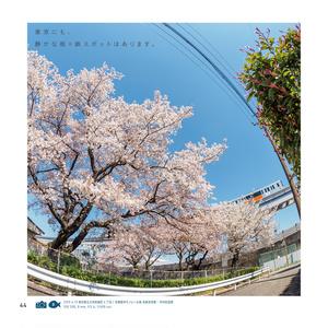 街×鉄 Vol.6