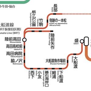 【アウトレット】岩手県鉄道路線図 2019