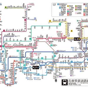 【SALE】兵庫県鉄道路線図 2020
