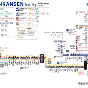 新幹線全線路線図(2021) クリアファイル