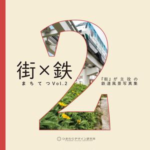 街×鉄 Vol.2