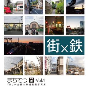 街×鉄 Vol.1