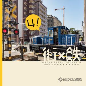 街×鉄 Vol.4