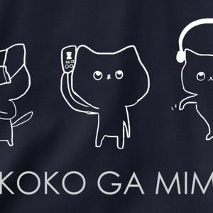KOKO GA MIMI / 2color *
