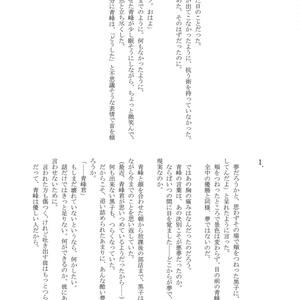 【黒子受いろいろ】Reprint:star#03