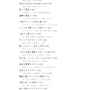 【赤黒】春香月破片集