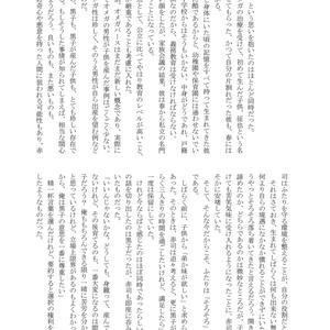 【赤黒(赫黒+α】ずがたかだそく!