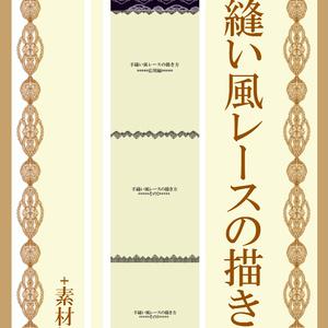 手縫い風レースの描き方+素材集/How to draw a hand-sewn style lace. (With material)