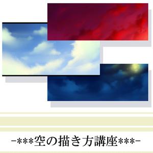 空の描き方講座/How to draw sky