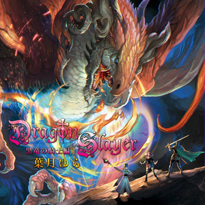 Dragon Slayer -黒竜の騎士編-(wav音源&歌詞カードjpgをzip形式)