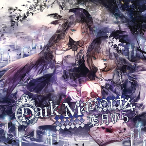 Dark Matter(音源wav&歌詞)