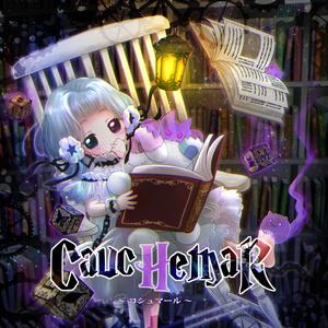 Cauchemar(wav音源&歌詞カードjpgをzip形式)