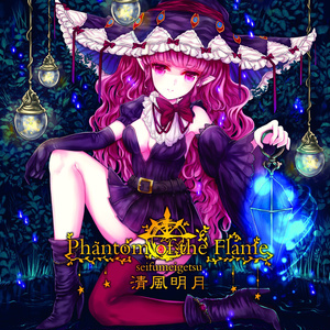 Phantom of the Flame(wav音源&歌詞)