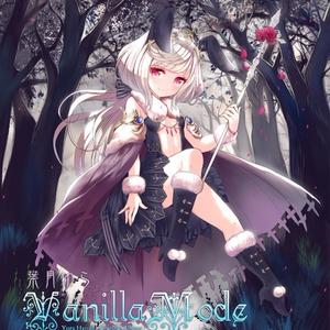 Vanilla Mode(音源wav&歌詞)