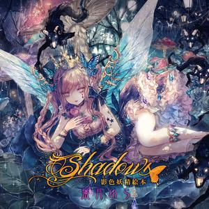 Shadows~影色妖精絵本~(wav音源&歌詞jpg)