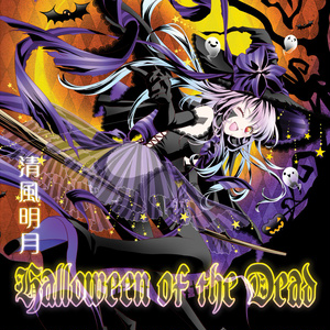 Halloween of the Dead(wav音源&歌詞カードjpg)