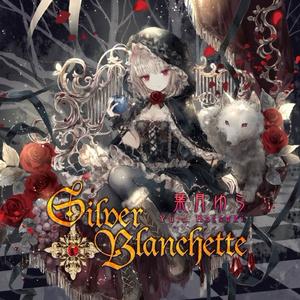 Silver Blanchette(wav音源&歌詞カードjpg)