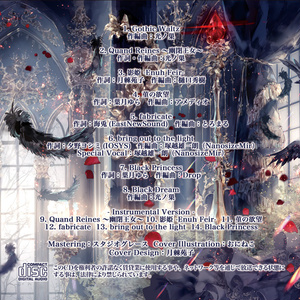 Black Princess(wav音源&歌詞カードjpgをzip形式)