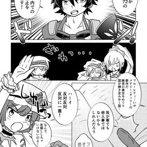 アジト内恋愛禁止!