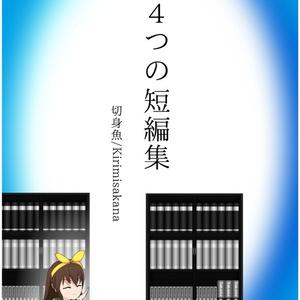 4つの短編集【電子書籍Android用】