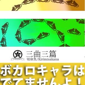 三曲三篇【PDF版】