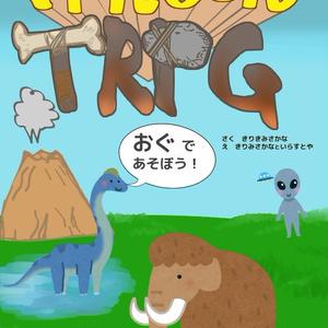 原始人TRPG『Og』プレイリポート本