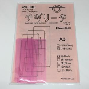 マスキングテープカッター チギリータ(Aタイプ3枚入り)