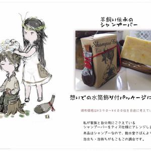 羊飼い伝承のシャンプーバー(生活雑貨・日用品)