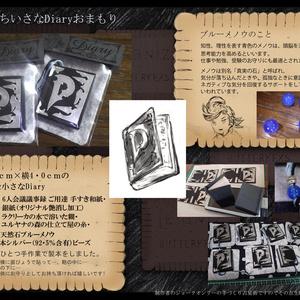 mini Diary-ブルーメノウ仕立て-