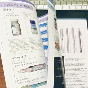 水彩画材 vol.2