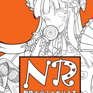 NRぬりえ本(ダウンロード版)