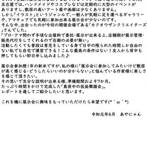 グループ展「真夜中の仮面舞踏会」アフターレポート【電子書籍】