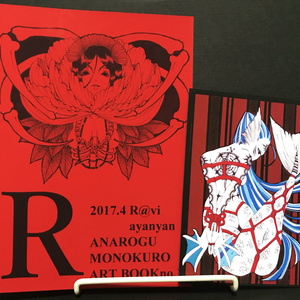 アナログペン画集「R」