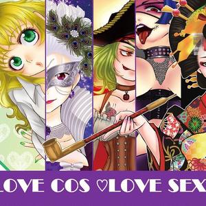 LOVECOS♥LOVESEXY