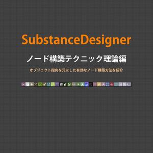 SubstanceDesigner ノード構築テクニック理論編