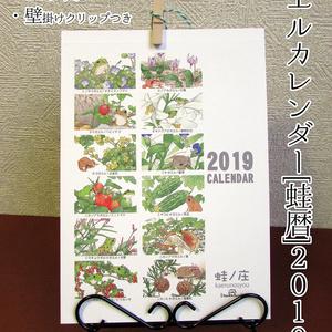 2019年カエルカレンダー[蛙暦]【受注生産】