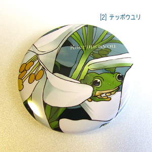 缶バッジ-カエルと植物-