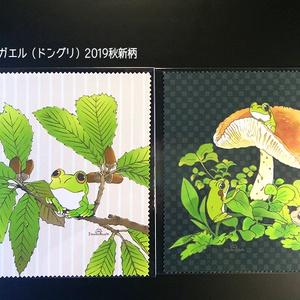 メガネ拭き-カエルと植物-